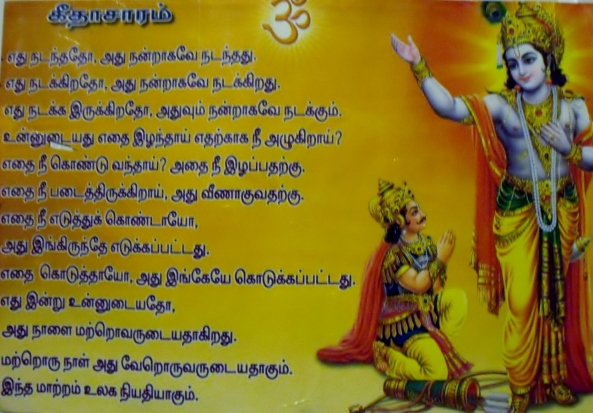 What is to happen? A message from Lord Krishna
